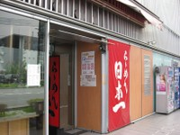 Tanbaguchi02