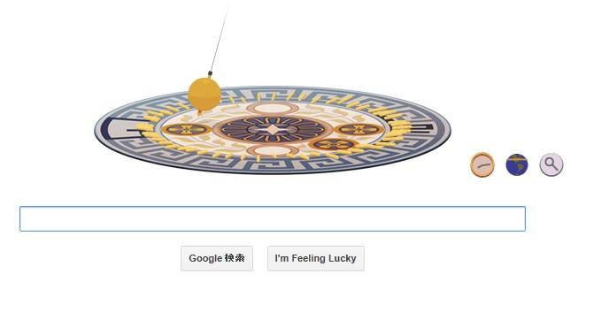 Google20130918