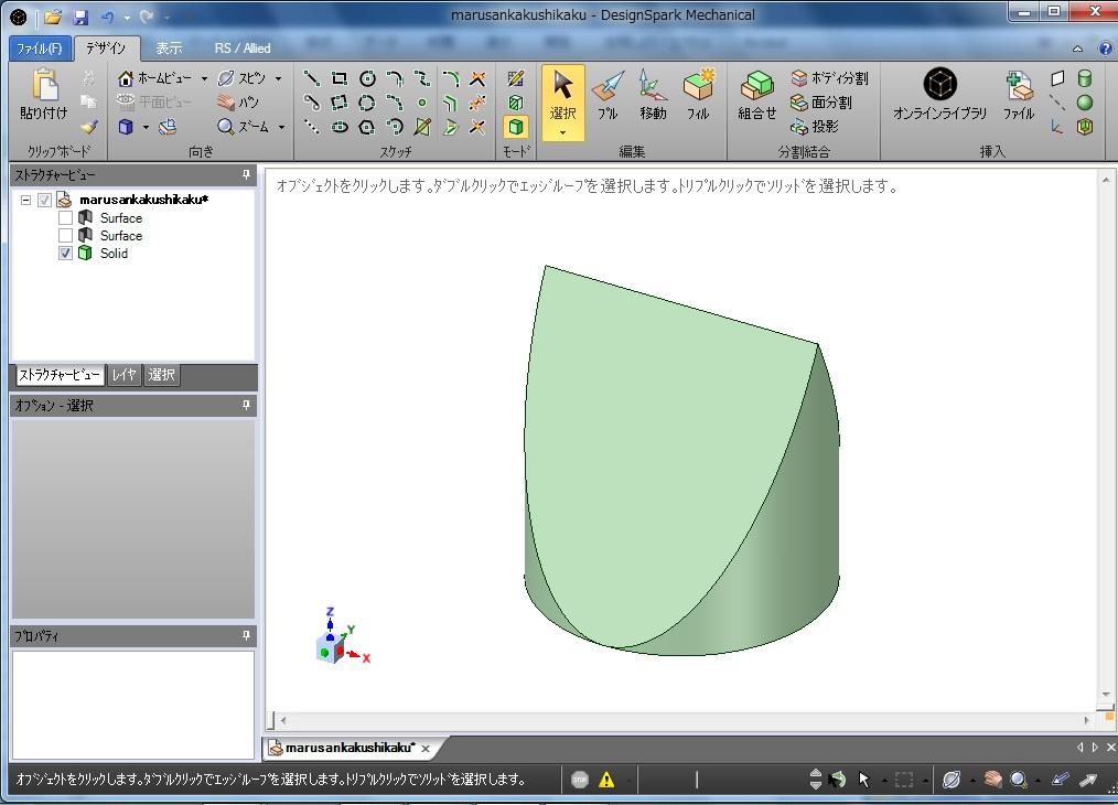 Designspark01