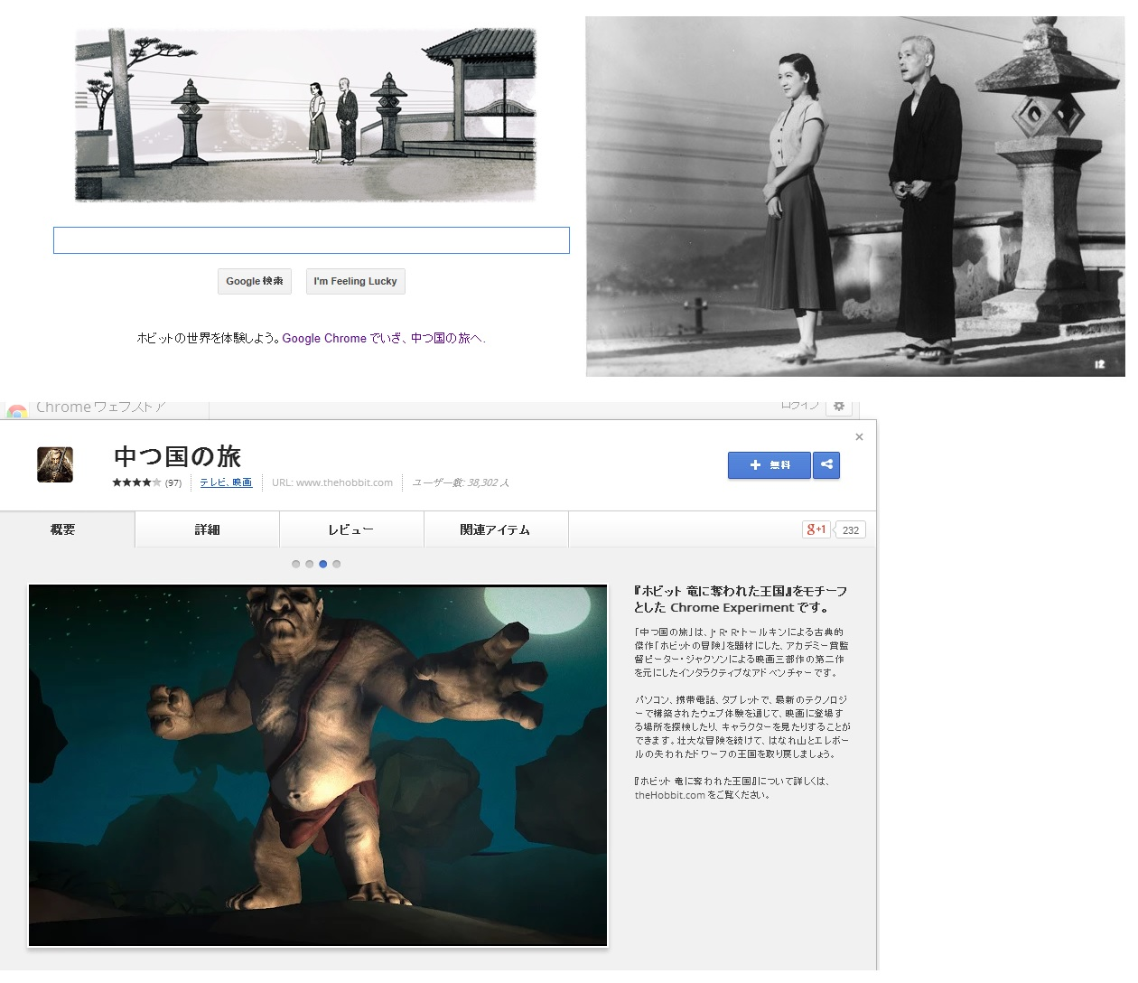 Googledoodle20131212