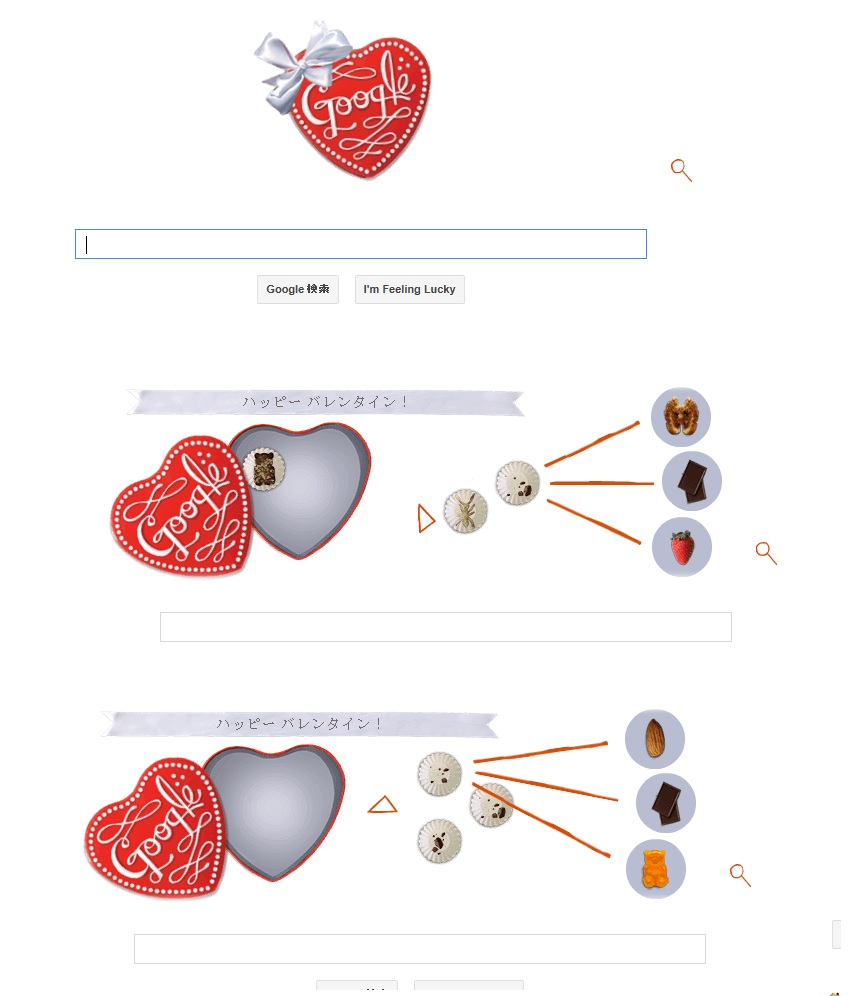Googlevalentain2