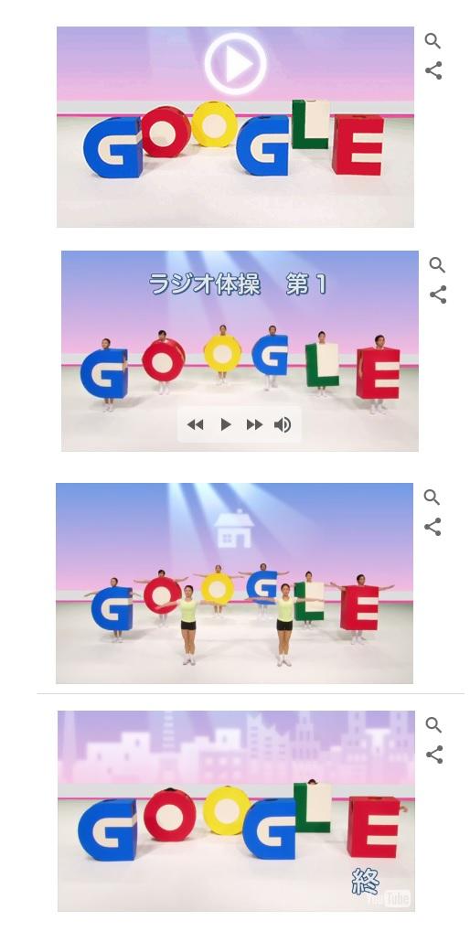 Googleradio