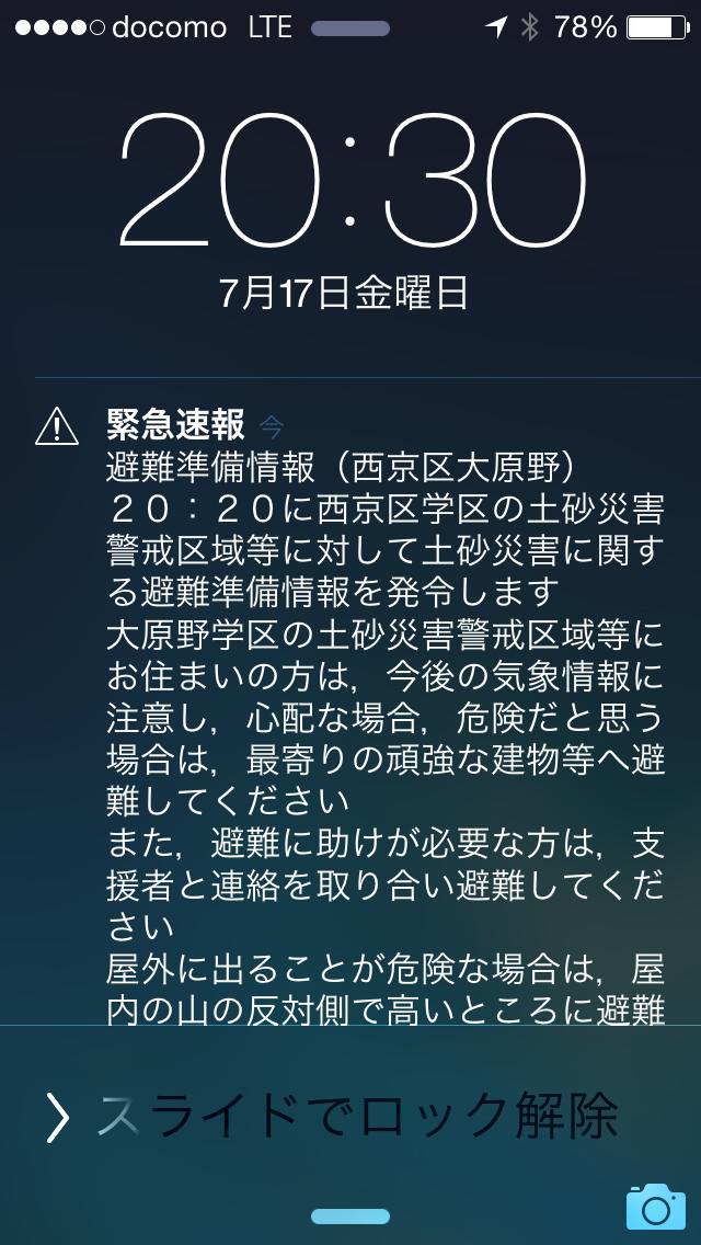 20150717_203043