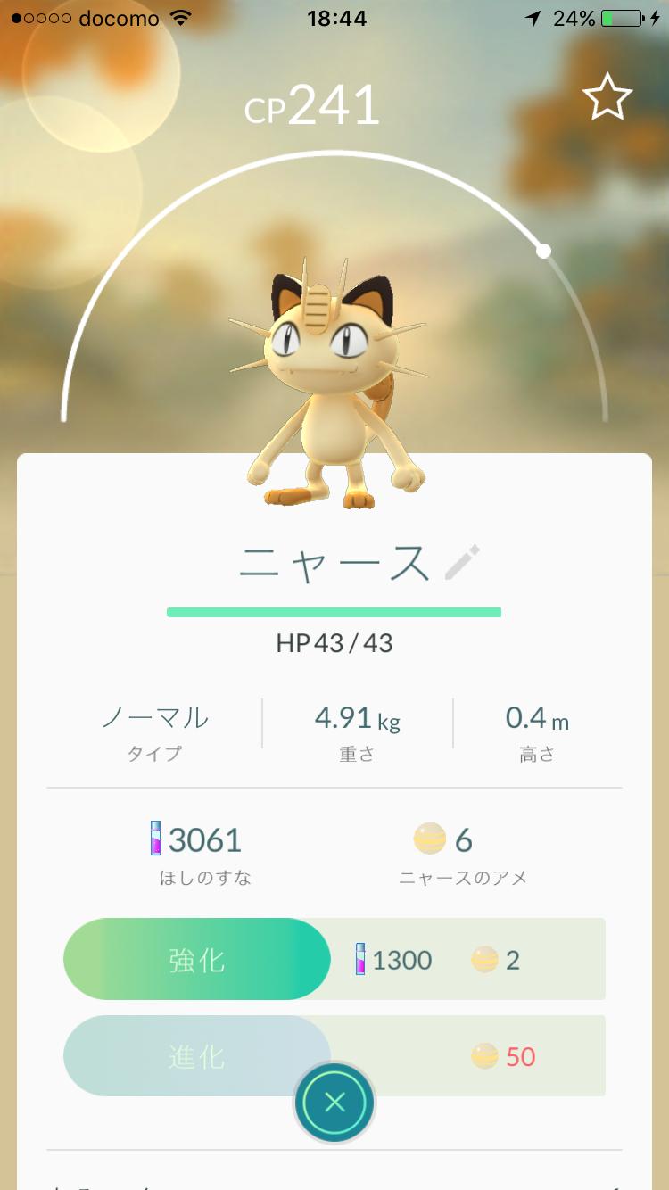 20160730_184448