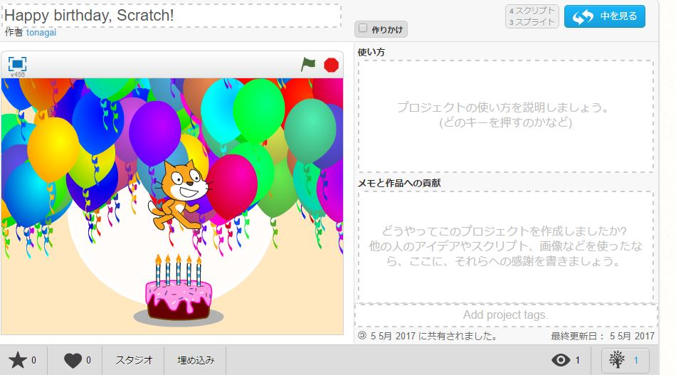 Scratchbirthday