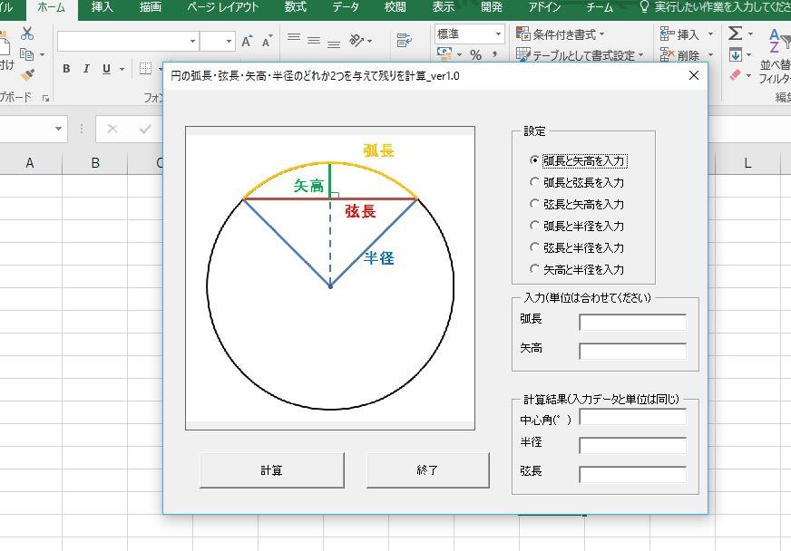 Circlecalc1