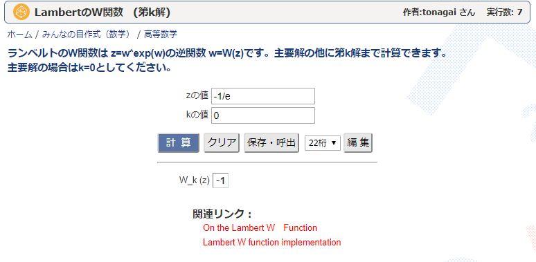 Lambertwfunction