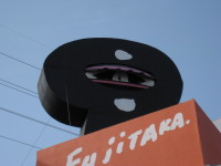 Fujitaka003