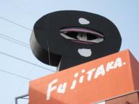Fujitaka005