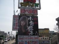 Ogura0001