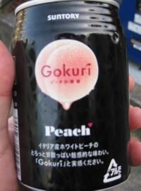 Gokuri01