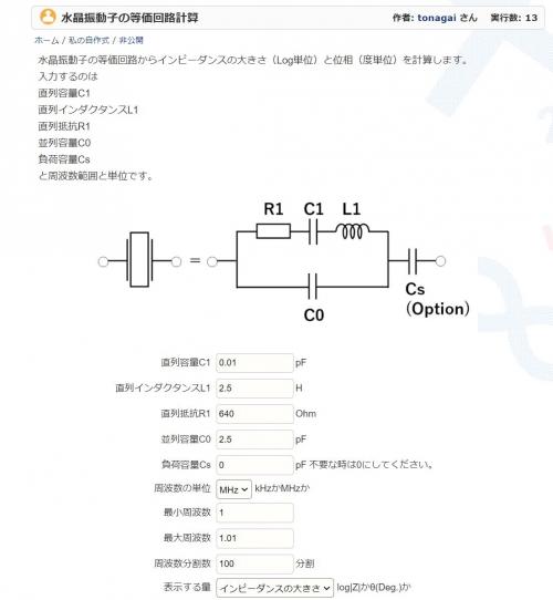 Crystal_resonator_circuit1