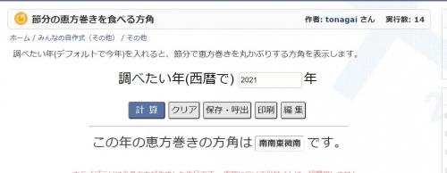 Eho2021