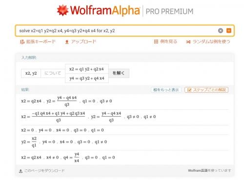 Wolframalpha_spara01