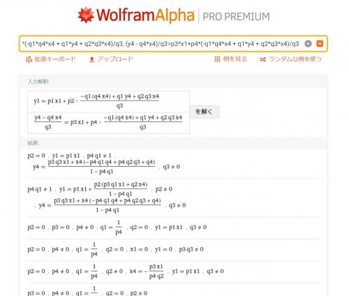Wolframalpha_spara02