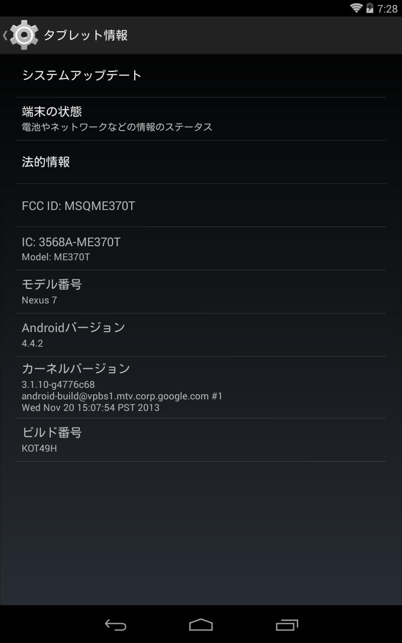 Screenshot_20140126072829